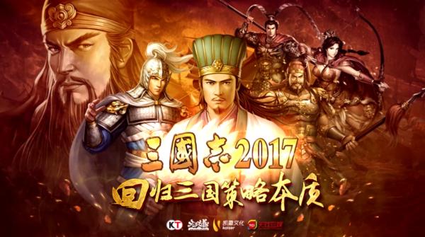 新三国志2017