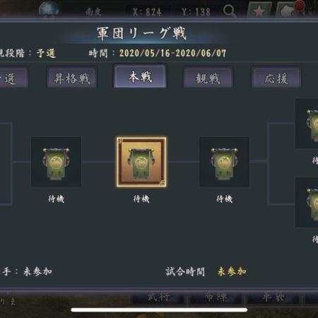 新三国志 軍団リーグ