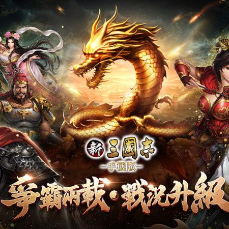 新三國志 2周年