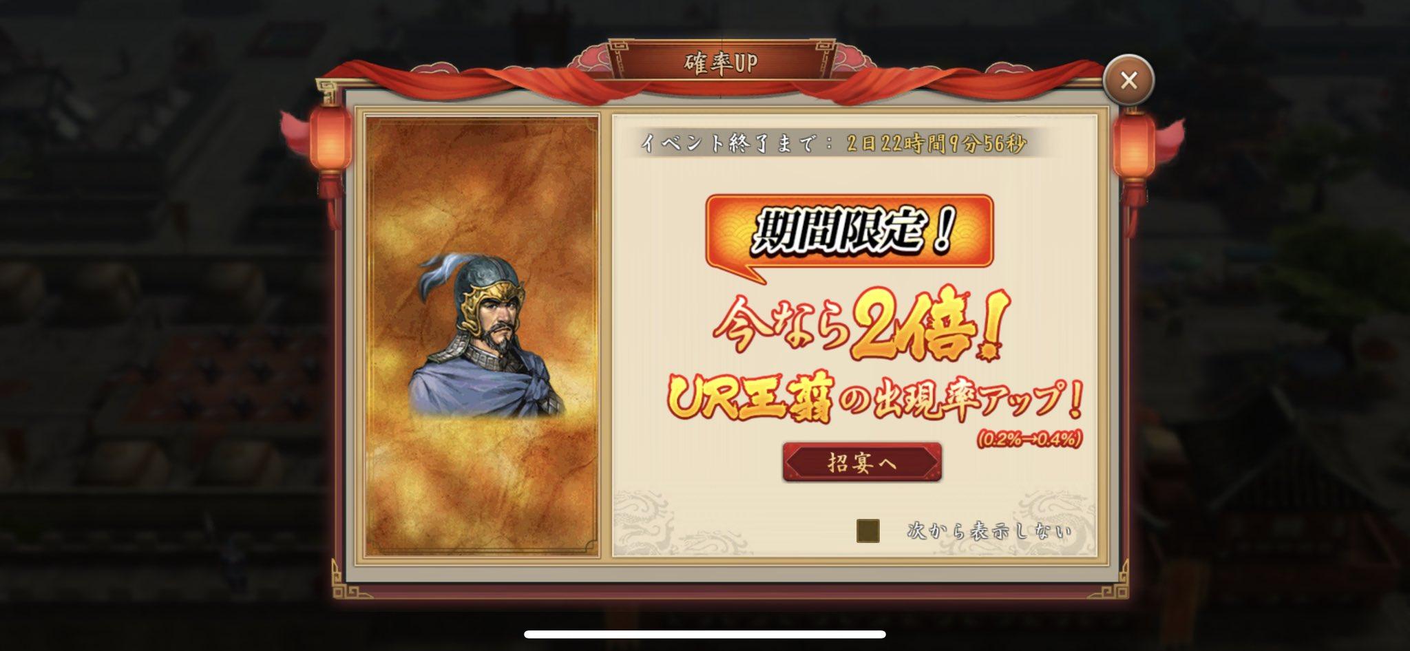 新三國志 王翦 2倍確率