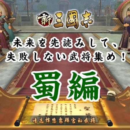 強化されるUR、SSR武将を今から集める!!【蜀編】