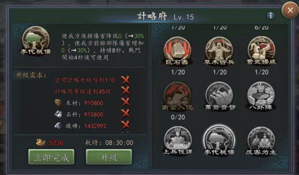 新三國志 新計略