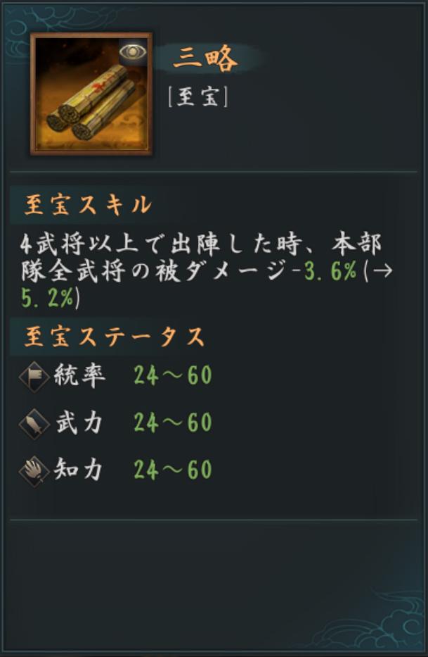 新三國志 三略 至宝