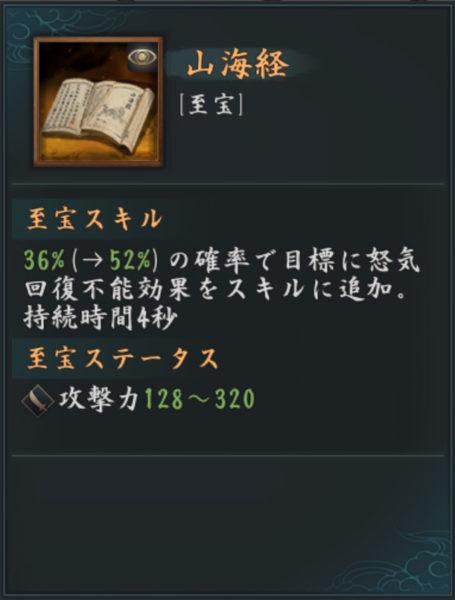 新三國志 山海経 至宝