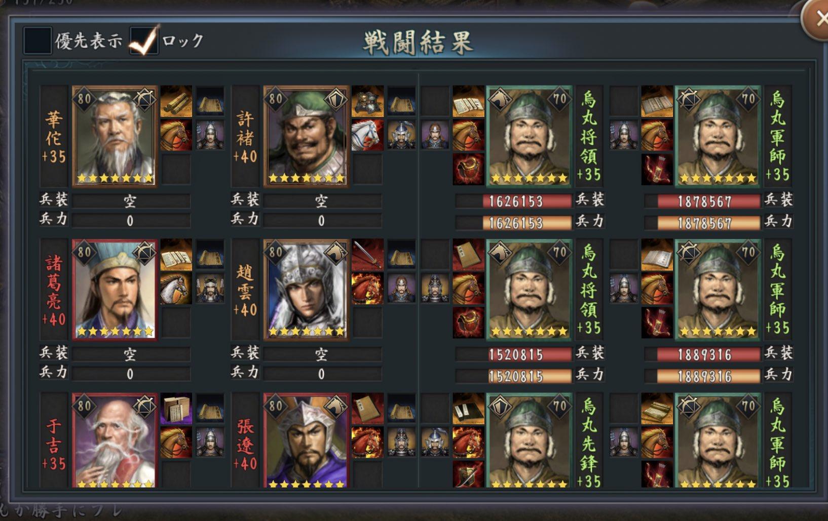 対異民族デッキ 張遼 新三國志