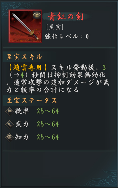 青紅剣 趙雲専用至宝