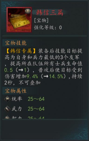 韓信 専用至宝 新三國志